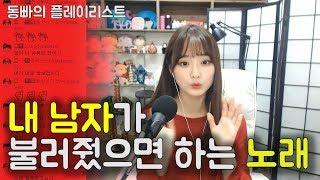 동빠] ★동플★ 내 남자(??)가 불러줬으면 하는 노래 7곡 🎶❤️