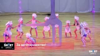 """""""За вегетарианство!"""", хореограф Екатерина Павлова, SMART dance"""