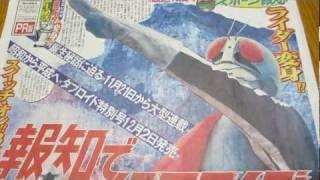 スポーツ報知にて、仮面ライダー40周年記念