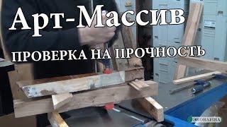 видео Стол из массива дуба — купить от производителя в Санкт-Петербурге и Москве