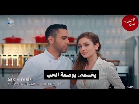 مسلسل وصفة الحب الحلقة 5 كامله مدبلجه