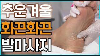똥손 주목! 한파에 꽁꽁 언 발 녹이는 혈액순환 발 마…