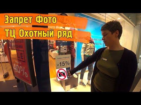 Запрет Фото Охотный