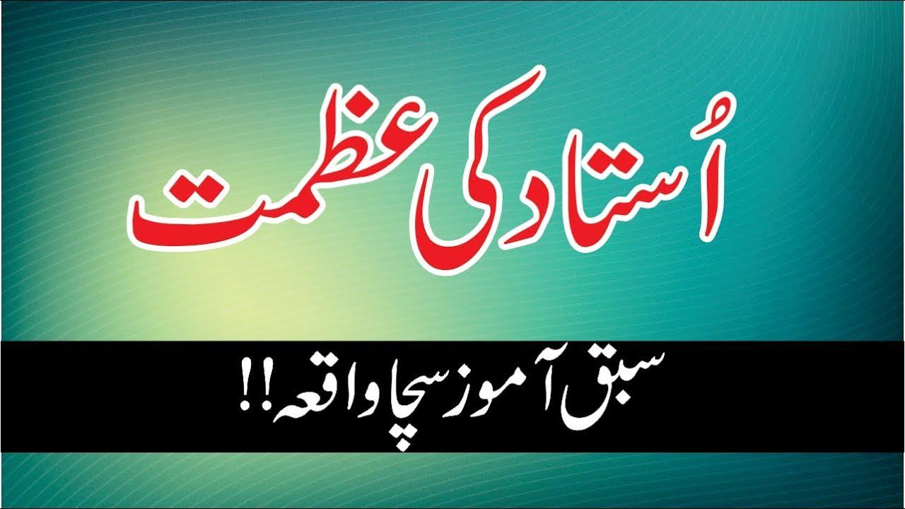 ustad ki azmat motivational story in hindi urdu with voice