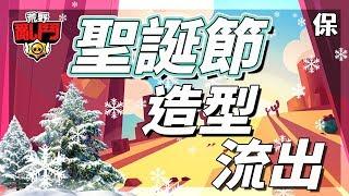 荒野亂鬥角色的聖誕節造型外流?!│荒野亂鬥 Brawl Stars