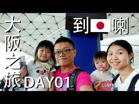 Osaka Trip - Travel Vlog Day 01
