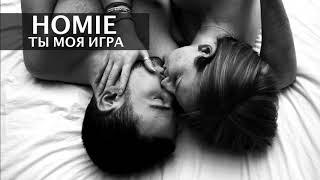 HOMIE - Ты моя игра (новый альбом / 2017)