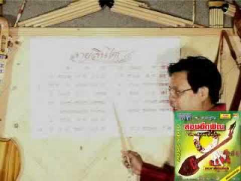พิณ สอนดีดพิณ Phin lesson