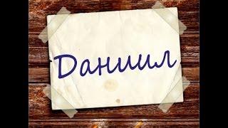 видео тимофей значение имени