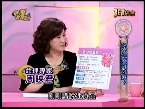 【周映君老師】除夕怎麼拜才好?