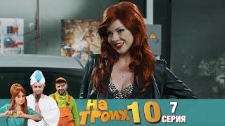 ▶️ На Троих 10 сезон 7 серия🔥 Скетчком от Дизель Студио