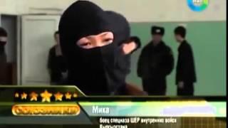 Женский спецназ КЫРГЫЗСТАНА!