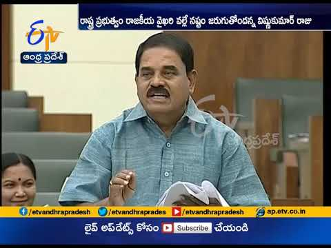 AP Assembly Sessions    Discussion on Kadapa steel plant Issue