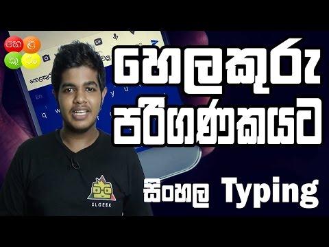 Helakuru For Computers | Sinhala Typing Extension | Sinhala