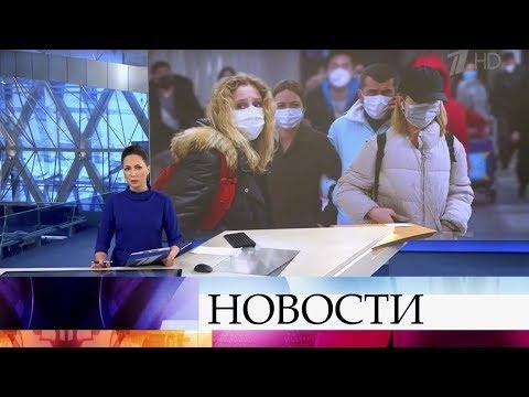 Выпуск новостей в 12:00 от 19.03.2020
