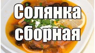 Солянка сборная / Peasant soup | Видео Рецепт