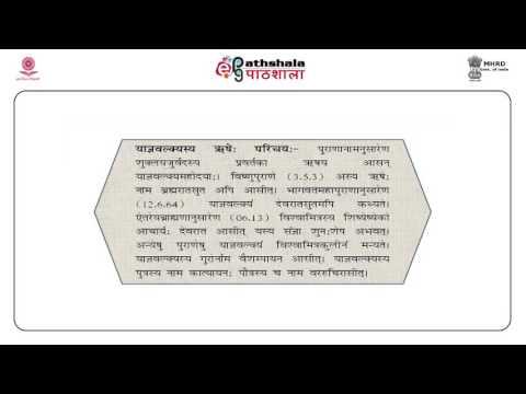 Shukla Yajur Samhita: an introduction (SAN)
