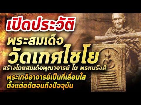 พระสมเด็จวัดเกศไชโย I Amulet story เทป 46 28/04/63