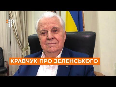 Леонід Кравчук про