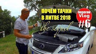 Самый дешевый Lexus RX из Литвы : финал сезона 2018 [4k/UHD]