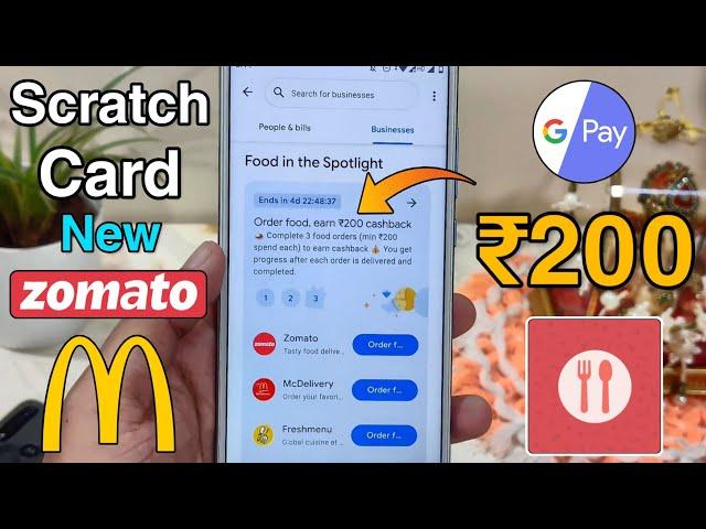 GooglePay ₹200 Scratch Card On Zomato, MacDonald Food Order   GooglePay Food Spot Scratch Card