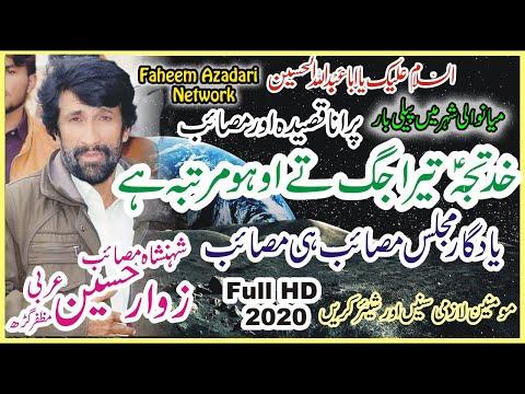 Zakir Zawar Hussain Arbi Majlis 7 Dec 2018 Mianwali