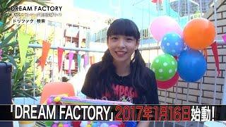 最新型ランキング動画投稿サイト『DREAM FACTORY(ドリファク)』! 201...