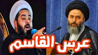 السيد مرتضى الشيرازي يرد على الشيخ عمار الشويلي في مسألة زواج القاسم عليه السلام