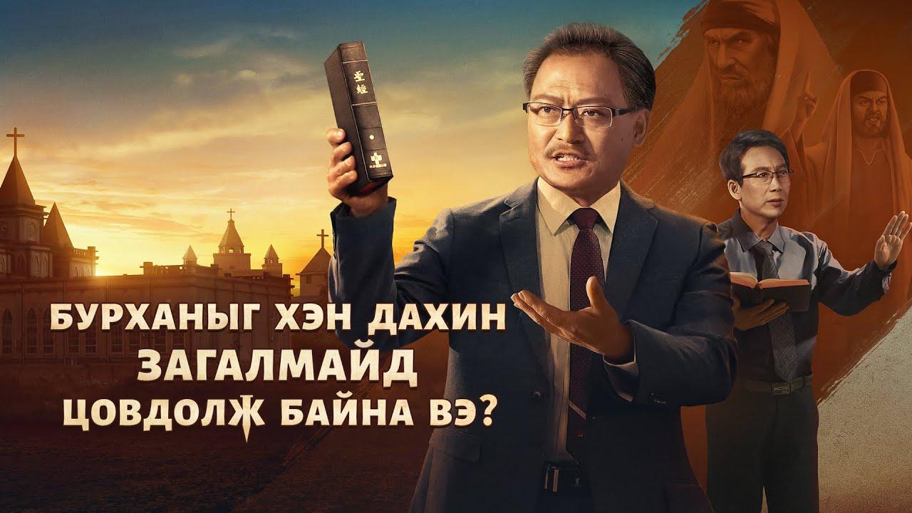 """Христийн сүмийн кино """"Бурханыг хэн дахин загалмайд цовдолж байна вэ?"""" (Монгол хэлээр)"""