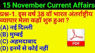 #GS-331 || 15 November 2018 Current Affairs PDF and Quiz Useful for SSC Bank RAILWAY UPPSC POLICE