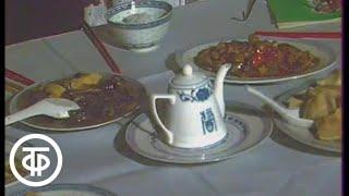 Клуб путешественников. Секреты китайской кухни (1986)