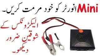 How To Repair Mini Inverter!