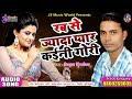 टूटे दिल की दास्ताँ II Rab Se Jyada Pyar Kaini Gori II Vikash Ringaniya II Bhojpuri Sad Song 2018 Whatsapp Status Video Download Free
