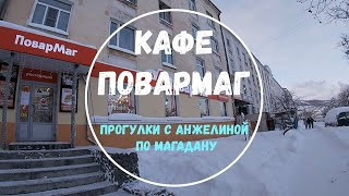 Кафе ПоварМаг. Кафе и столовые Магадана. Прогулки с Анжелиной по Магадану