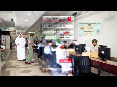 Dubai Police Smart Applications and Servicesخدمات و تطبيقات شرطة دبي الذكية