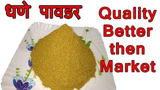 घरगुती धणे पावडर | How to Make Coriander Powder | Dhaniya Powder Recipe