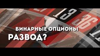 Бинарные опционы - это обыкновенное казино! UT ОФИТ: 1 Сезон 2 Серия