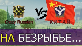 Crazy Russian VS КИТАЙ [Clash of Clans]