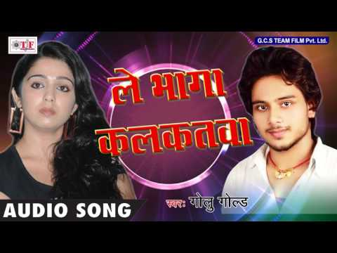 Best Song Of Golu Gold || ले भागा कलकतवा बाजार || Golu Gold || Pahila Rati Payal Turala || Top Song