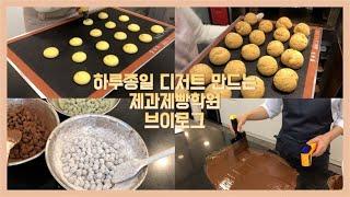 하루종일 디저트 만드는 브이로그: Dessert vlo…