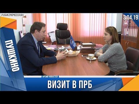 Ирина Слуцкая посетила ПРБ