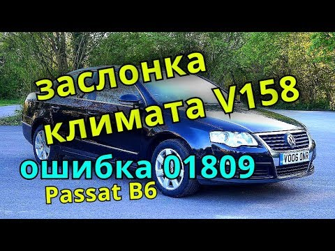 Passat b6 klimat control V158 ремонт заслонки