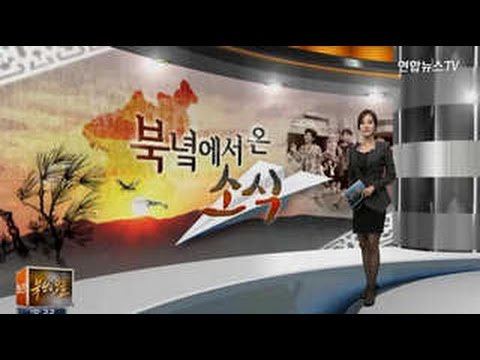 [북녘에서 온 소식] 평안북도, 화장품 전시회장 문 열어 外