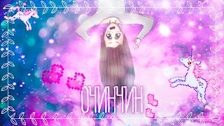 ~ochinchin~