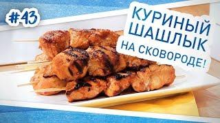 Вкуснейший шашлык из курицы на сковороде. Диетический рецепт шашлыка. Быстрый и вкусный маринад.