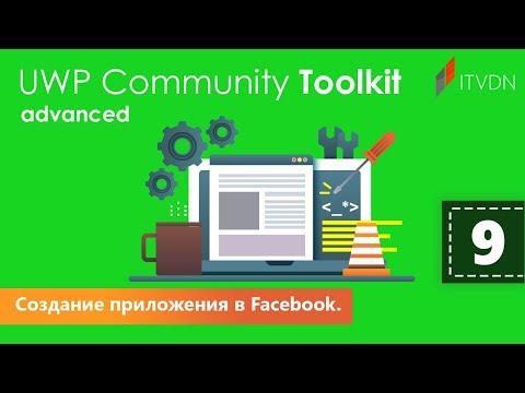 Создание приложения в Facebook. UWP Community Toolkit Advanced. Урок 9.