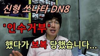 신형쏘나타 DN8 신차검수 후 인수거부, 그리고 보복..