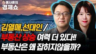 [홍사훈의 경제쇼] 부동산 상승 여력 더 있다!! 부동…