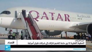 قطر - الخطوط الجوية لا تتنازل إلى الشركات الأمريكية