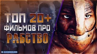 """ТОП 20+ ФИЛЬМОВ ПРО """"РАБСТВО И РАСИЗМ"""""""